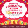 【Pay pay】ドラッグストアのPayPay支払いで最大20%還元キャンペーン!