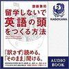 赤ちゃんが覚えるように英語をマスターしていく勉強法〜『留学しないで英語頭をつくる方法』ブックレビュー