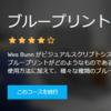 Unreal Engine 4 UE4学習 23日目 ブループリント の基礎概念(1/2)