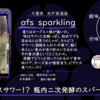 【水曜日の甘口一杯】afs sparkling【FUKA🍶YO-I】