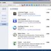 Chromeエクステンション開発者向けベスト20「2011年決定版」本当に使えるものだけを集めました!