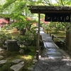 【龍安寺:西源院】京都といえば「そうだ!湯豆腐、食べよう」。禅宗のお寺ですので、禅の精神で頂きました。