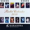 バレエ舞台写真活動 - 光藍社様2018年カレンダー
