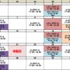 8月イベントスケジュール