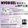 NYCO GELセミナー(*'ω'*)