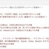 【ハピタス &ちょびリッチ】ライフカード発行で12,000円相当の案件!