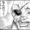 しりげ姫バンド戦記 その18『卒業×クビ×加入』