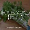 1070食目「加藤清正公のお土産【セロリ】」ホワイトセロリを見つけました!