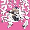 漫画読んだ日記(佐倉色「とある新人漫画家に、本当に起こったコワイ話」)