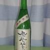 【鳳凰美田】しずく絞り斗瓶取り 純米吟醸 若水
