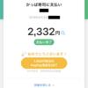 ファンくるかっぱ寿司は1000円分還元 支払いはPayPay不可