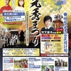 【5/3、恵那市】「第47回光秀まつり」開催