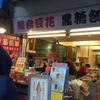 台湾ですきになったもの。初台湾!