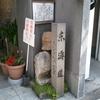 中山道旅日記 25 山科-京・三条大橋(最終回)