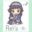 Rera-風-