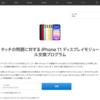 Apple、iPhone11のディスプレイモジュール交換プログラムを開始