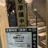 家系とカレーのコラボ⁉️カレーつけ麺が美味すぎた‼️〜クックら@相模大野(2)〜