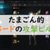 【LOST ARK】バード攻撃ビルド