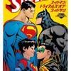 【エムPの昨日夢叶(ゆめかな)】第1308回『地域を守るスーパーマン・マーケットを創りたい!愛デア20を披露する夢叶なのだ!?』[9月17日]