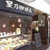 【食レポ 】星乃珈琲店  ふわふわスフレ祭り