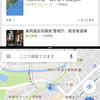 Android7.0の新機能「マルチウィンドウ」の使い方