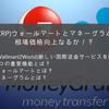 リップル(XRP)ウォールマートとマネーグラムの提携!リップル価格向上なるか!?