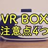 【続・VR BOXレビュー】焦点が合わない!?酔いが激しい!?VR BOX使用上の注意点4つ!