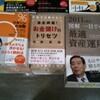「徹底網羅! お金儲けのトリセツ」(PHP研究所)@東京駅