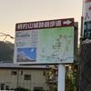 201113 柄杓山城址 (梅田のお城跡)
