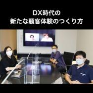DX時代の新たな顧客体験のつくり方