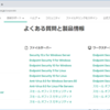 Kaspersky製品ナレッジ 第1回 ~Kaspersky Security Center (KSC) インストール その②~