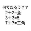 【頭の体操】2+2=魚、3+3=8、7+7=三角。なんでだろうか???