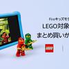 レゴ クーポンセール開催中!令和元年(2019年)9月 Amazonのレゴセール情報。最新セットのかげに潜む、お得なレゴもまとめたよ。