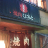 東京都港区 焼肉くにもと本店 焼肉求道者への登竜門