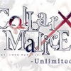 Collar×Malice -Unlimited- 【side story】感想