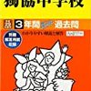 獨協中学校/京華中学校では、明日1/15(日)に学校説明会を開催するそうです!【予約不要】