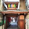 【京都】新京極、『誠心院』に行ってきました。 京都旅行 京都観光 女子旅 主婦ブログ