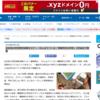 【メディア掲載】ICT教育ニュース:近未来の学校教育体験セミナー「みんなでつくる!情報時代の学校」5月仙台で開催(2018年4月11日)