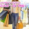 【英語】これから英語を勉強するならまずはこれだけは絶対に覚えよう!「英語表現:買い物編その2」