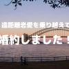 【国際恋愛】外国人彼氏のプロポーズって!?私たち、婚約しました!