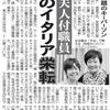 森友事件解明の糸口は、安倍昭恵元秘書の谷査恵子だ!!野党はしっかりしろ!!