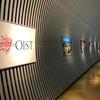 沖縄科学技術大学院大学(OIST)弾丸見学