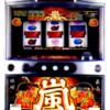 ネット「沖縄サイコー!-嵐(-30)」の筺体&スペック&情報