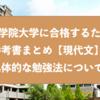 桃山学院大学に合格するための参考書まとめと具体的な勉強法『現代文』