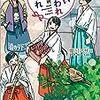 『おもい おもわれ ふり ふられ』堀川アサコ(徳間文庫)
