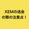 【体験談】ネム(XEM/NEM)の送金で気をつけるべきこと:Cryptopiaで入金反映されない?