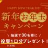 【明後日からクリック合戦連戦確定】CREALの投資上限10万円ファンドとキャンペーン第二弾が来た!!