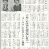 「ぐんま経済新聞」掲載!