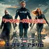 「キャプテン・アメリカ/ウィンター・ソルジャー」(2014)リーダーとは!