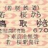 若桜→鳥取 乗車券